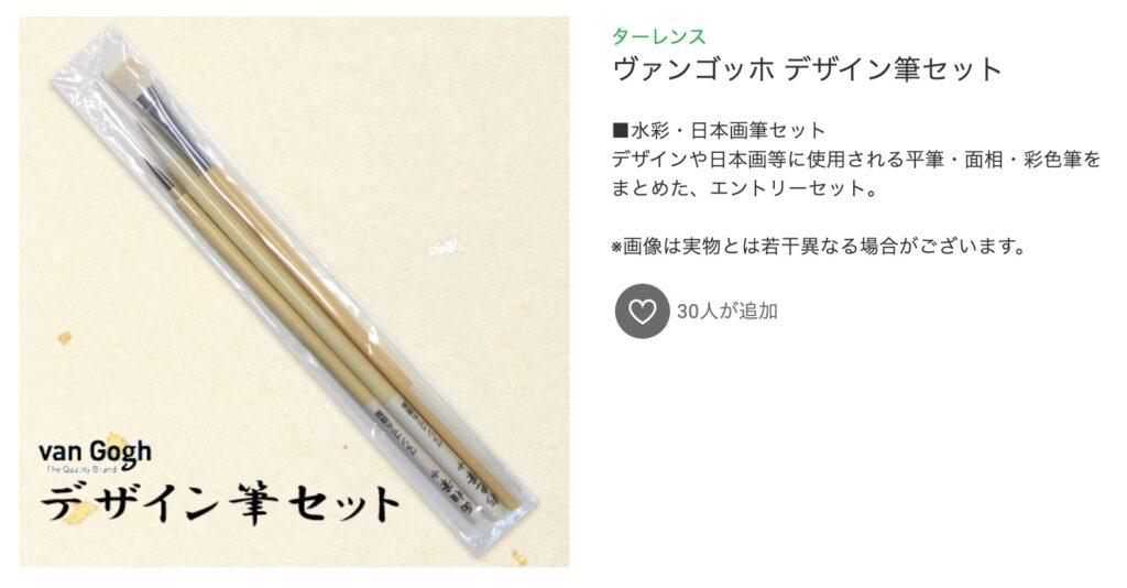 世界堂の日本画筆セット
