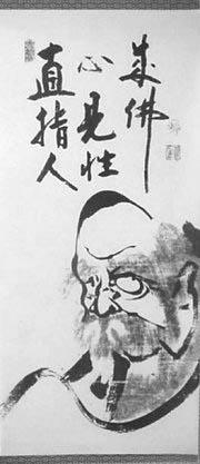 白隠慧鶴筆『達磨図』